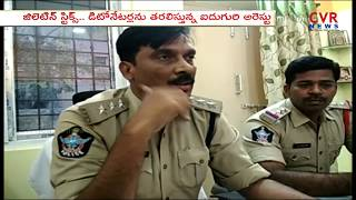 Gelatin Sticks & Bomb Detonator Seized in Anantapur | Five Persons Arrested | CVR News - CVRNEWSOFFICIAL