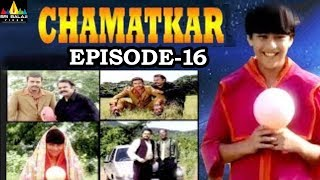 Chamatkar | Indian TV Hindi Serial Episode - 16 | Sri Balaji Video - SRIBALAJIMOVIES