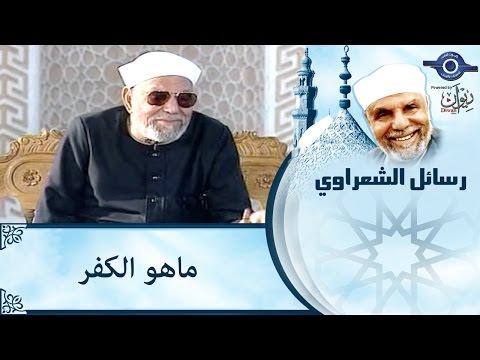 الشيخ الشعراوي   ماهو الكفر