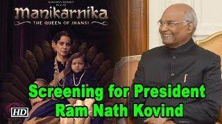 Kangana's 'Manikarnika...' screening for President Ram Nath Kovind - IANSLIVE