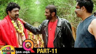 Q Premaku Chavuku Telugu Horror Movie HD | Dhanraj | Neeraj Sham | Akhila | Part 11 | Mango Videos - MANGOVIDEOS