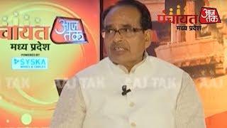CM Shivraj बोले- मैं राजनीति नहीं करता, लोकनीति पर चलता हूं   #PanchaayatAajTak - AAJTAKTV