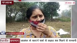 video : Jalandhar के बलटर्न पार्क में Unknown Deadbody मिलने से फैली सनसनी
