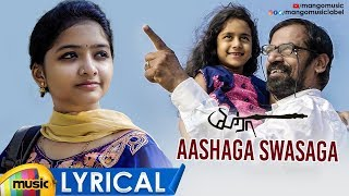 Aashaga Swasaga Song Lyrical | TOONEEGA Movie Songs | Vineeth Chandra | Deviyani Sharma |Mango Music - MANGOMUSIC
