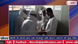 video : करनाल : खेतों में काम कर रहे मजदूर की करंट लगने से हुई मौत
