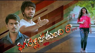 Figurellipothundi Raa Telugu Short film Trailer - YOUTUBE