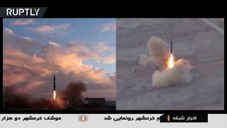 Boosting capabilities: Iran tests new ballistic missile - RUSSIATODAY