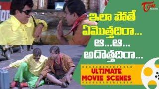 ఇలా పోతే ఏమొత్తదిరా.. ఆ..ఆ.. అదొత్తదిరా.. Ultimate Scenes | TeluguOne - TELUGUONE