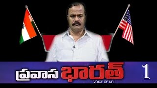 Intensive Household Survey Doubts | Karne Prabhakar Suggestions | Pravasa Bharat : TV5 Part 1 - TV5NEWSCHANNEL
