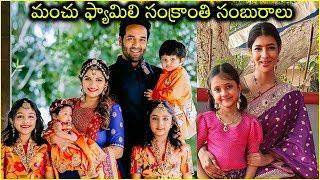 Manchu Family Boghi & Sankranthi Celebrations | #ManchuFamily | Mohan Babu | Manchu Manoj | Vishnu - RAJSHRITELUGU