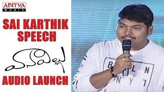 Sai Karthik Speech @ Vanavillu Audio Launch || Pratheek, Shravya Rao || Lanka Prabhu Praveen - ADITYAMUSIC