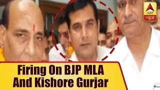 Ghaziabad: Firing at BJP MLA Nand Kishore Gurjar's vehicle - ABPNEWSTV