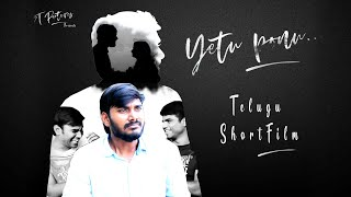 Yetuponu..? Telugu ShortFilm Directed By Sairam Ijju || 7t pictures presents with 7t photography - YOUTUBE