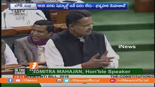 BC Reservation Bill | Discussion in Lok Sabha O 124th Constitutional Amendment Bill | iNews - INEWS