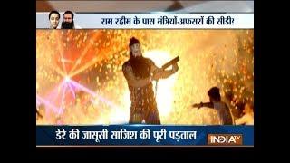 आज का वायरल: राम रहीम ने बड़े-बड़े लोगो की सीडी बनाई? - INDIATV
