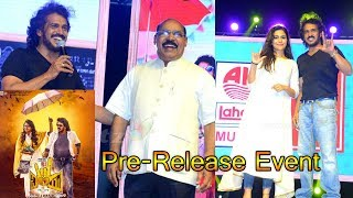 I Love You Movie Pre-Release Event | Upendra | Rachitha Ram | IndiaGlitz Telugu - IGTELUGU