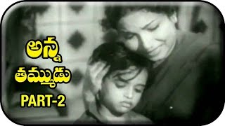 Anna Tammudu Telugu Movie | Part 2/12 | NTR | S Janaki | C S Rao - MANGOVIDEOS
