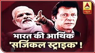 Post Pulwama, India's surgical strike on Pakistan's economy - ABPNEWSTV