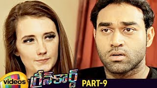 Green Card Telugu Full Movie HD   Chalapathi Rao   2018 Telugu Full Movies   Part 9   Mango Videos - MANGOVIDEOS