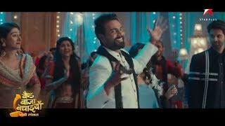 Band Baaja Badhaiyaan | The Dance - STARPLUS