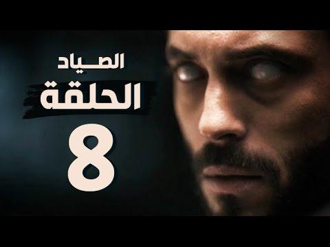 مسلسل الصياد - الحلقة الثامنة - بطولة يوسف الشريف - The Hunter Series HD Episode 08