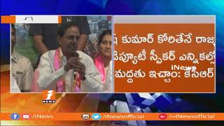 Congress and BJP Has Miserably Fail at Center | CM KCR About Federal Front | iNews - INEWS