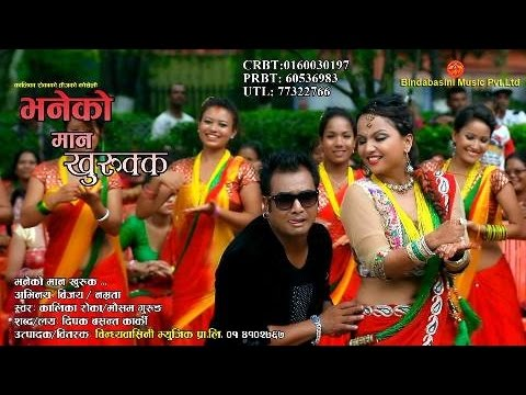Bhaneko Maana Khurukka Teej Song  |Bindabasini Music_Mousam Gurung and Kalika Rokka