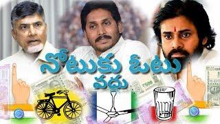నోటుకు ఓటు తెలుగు షార్ట్ ఫిల్మ్ ( 2019)- Note For Vote Telugu Short Film. - YOUTUBE