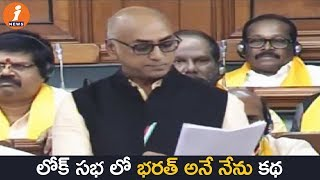 Galla Jayadev Speech On No-Confidence Motion in Lok Sabha | Says Bharat Ane Nenu Dialogue | iNews - INEWS