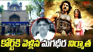 Magadheera Producer Goes Court Against Raabta #FilmGossips - TELUGUONE