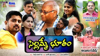Cellamme Bhutham Telugu Short Film - YOUTUBE
