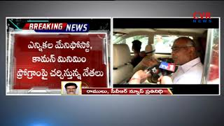 Mahakutami Leaders Meeting in Batti Vikramarka House | Discuss Common Election Manifesto | CVR NEWS - CVRNEWSOFFICIAL