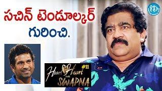 Chamundeswaranath About Sachin Tendulkar    Heart To Heart With Swapna - IDREAMMOVIES