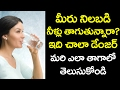 When is the Best Time to Have Water? | Tips to Drink Water | Best Health Tips | VTube Telugu