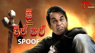 Jai Lava Kusa Teaser Spoof | Brahmanandam as Jai Kill Bill - TELUGUONE