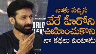 Gopichand About His Script Selection Process | Gopichand Interview - TFPC