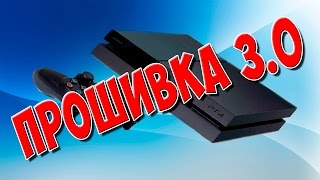 Прошивка PlayStation 4 ревизия 3.0