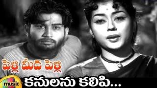 Pelli Meedha Pelli Movie Video Songs   Kanulanu Kalipi Video Song   Ramana Murthy   Krishna Kumari - MANGOMUSIC