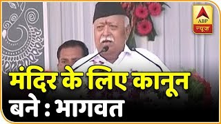 Kaun Jitega 2019: Mohan  Bhagwat want govt to build Ram temple via law - ABPNEWSTV