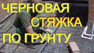 ПРОСТЫЕ советы про ЧЕРНОВУЮ бетонную стяжку по сварной сетке.