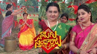 Nalugu Sthambalata Serial Promo  - Daily Serial #NaluguSthambalata...Coming Soon on #ETVTelugu - MALLEMALATV