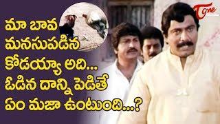 మా బావ మనసుపడిన కోడయ్యా అది.. ఓడిన దాన్ని పెడితే ఏం మజా ఉంటుంది..? | Mohan Babu | TeluguOne - TELUGUONE