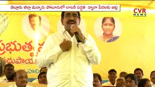 NTR Housing Scheme : Minister Narayana Distributes Houses to Beneficiaries in Nellore | CVR News - CVRNEWSOFFICIAL