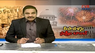 దీపావళిపై సుప్రీం బాంబ్ l Supreme Court Restrictions On Diwali Celebrations l Special Drive lCVRNEWS - CVRNEWSOFFICIAL