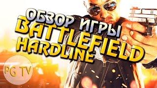 PG TV | Обзоры - Battlefield Hardline / Обзор игры Battlefield Hardline | Собачка в сумочке?