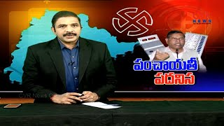 పంచాయతీ పదనిస : Telangana Gram Panchayat Elections to be Held in 3 Phases | CVR News - CVRNEWSOFFICIAL