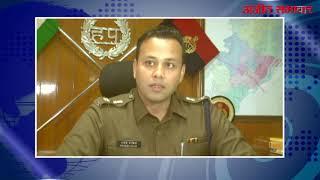 video : यमुनानगर : गैंगस्टर विक्की गोंडर से जुड़े तीन लोग गिरफ्तार