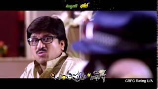 Banthipoola Janaki 10 sec Trailer 4 - idlebrain.com - IDLEBRAINLIVE