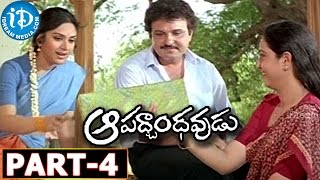 Aapadbandhavudu Full Movie Part 04 || Chiranjeevi, Meenakshi Seshadri || K Viswanath - IDREAMMOVIES
