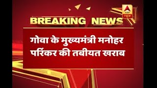 Goa CM Manohar Parrikar unwell, says Mumbai's Lilavati Hospital - ABPNEWSTV
